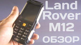 Land Rover M12 обзор защищенного телефона