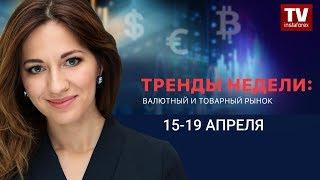 InstaForex tv news: Динамика валютного и товарного рынков (15 — 19 апреля)
