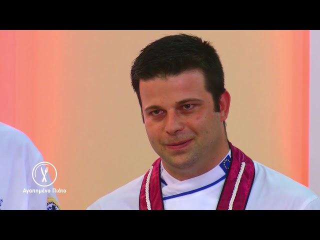 Αγαπημένο πιάτο Επεισόδιο 13 Σεζόν 2 τελικός