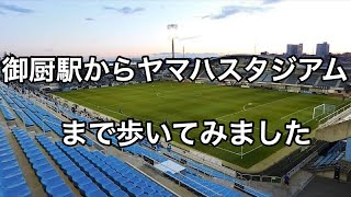 【JR御厨駅からヤマハスタジアム】歩くとどれくらいかかるの?実際に歩いてみました。