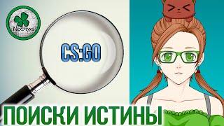 ПАТРУЛЬ В CS:GO(ловим читеров) | Читер CS:GO? #1