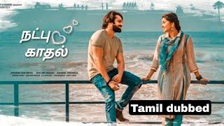 Vunadhi Okate Zindagi Natpu Kadhal Tamil dubbed superhit movie of Ram Potheneni, Anupama and Lavanya