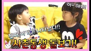 [인기영상 다시보기] 집에 진짜 아기가 나타났어요!! 나린이와 다린이는 사촌동생 은후를 잘 돌볼수 있을까요?ㅣ토깽이네상상놀이터RabbitPlay