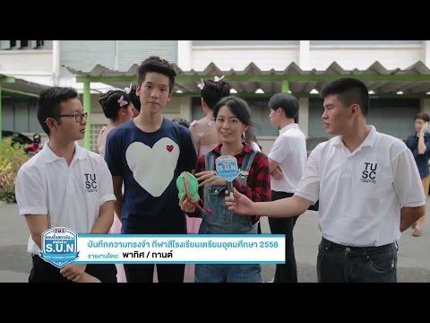 S.U.N. Reporter : บันทึกความทรงจำ กีฬาสีโรงเรียนเตรียมอุดมศึกษา 2558
