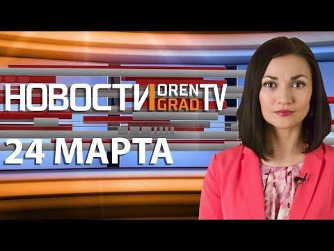 Новости OrenGrad.ru 24.03.2020