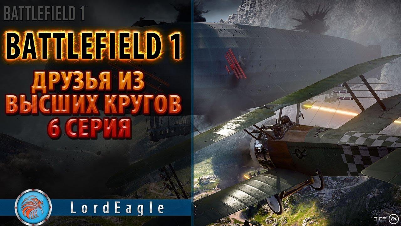 Battlefield 1 друзья из высших кругов