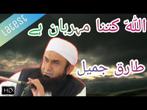 Maulana Tariq jameel new latest bayan on   Allah kitna meharban hai   Ek bar zarur sunne