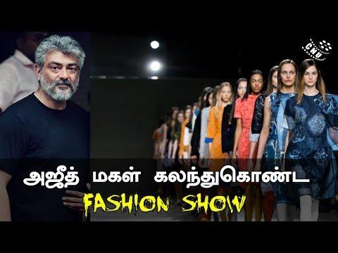 அஜீத் மகள் கலந்துகொண்ட Fashion Show | Ajith Daughter Participate in Lulu Fashion Week | 2018 |