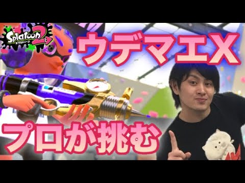 【スプラトゥーン2】ウデマエXの世界で早速シャプネオ握るプロ見参!【ウデマエXプレイ】