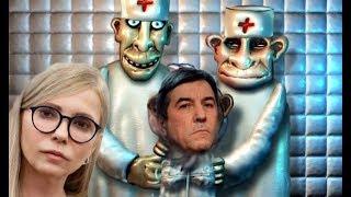 Верните Тимошенко в реальность