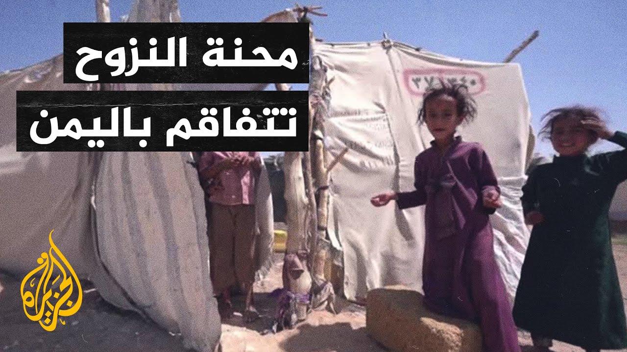 معاناة النازحين في اليمن تتفاقم مع استمرار الحرب