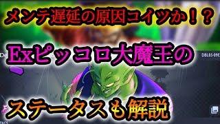 【ドラゴンボールレジェンズ】新ガチャ情報!Exピッコロ大魔王の解説とメンテの原因を考察!【Dragon Ball Legends】