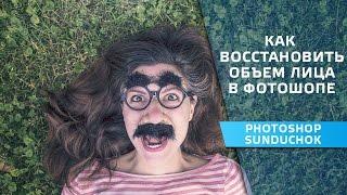 как восстановить объем лица  Как изменить лицо в фотошопе