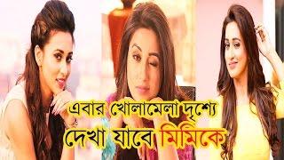 এবার খোলামেলা ভাবে দেখা যাবে মিমিকে !!! Mimi Chakraborty Upcoming Movie