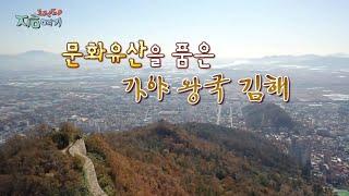 [트렌드 지금 여기] 문화유산을 품은 가야 왕국 김해 …
