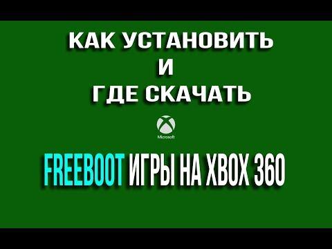 FREEBOOT ИГРЫ. КАК УСТАНОВИТЬ ЧЕРЕЗ ФЛЕШКУ НА XBOX360 И ГДЕ СКАЧАТЬ.