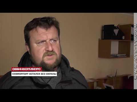 Севастопольский морской порт остался без охраны