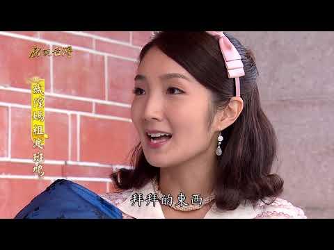 【戲說台灣】城隍媽祖渡斑鳩 08