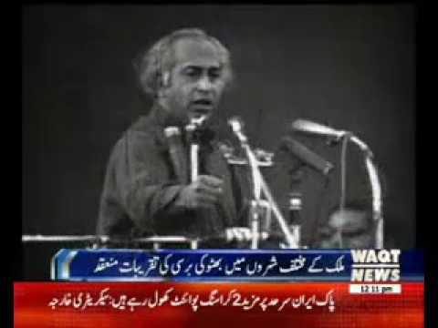 The thirty-eighth anniversary of PPP founder Zulfikar Ali Bhutto