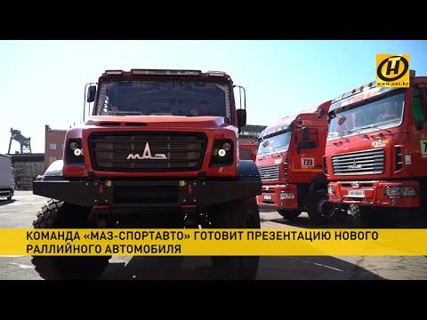 Шикарный гоночный МАЗ на следующий Dakar готовят белорусы, презентация - в апреле 2020!