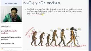 vuclip Chapter 16 Aanuvanshikta ane utkranti- GSEB STD-10 Science (Gujarati Medium)