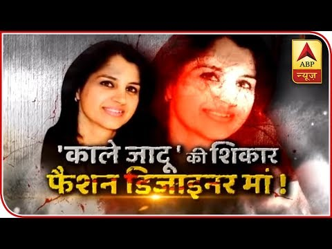 Mumbai Former Fashion Designer Found Dead In Flat Son Arrested Abp News Youtube
