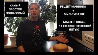 МАННИК В МУЛЬТИВАРКЕ -пошаговый рецепт+ мастер-класс по разрезанию коржей