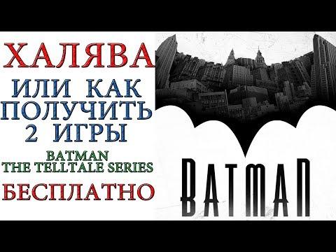 ХАЛЯВА - или как получить 2 игры  Batman: The Telltale Series БЕСПЛАТНО