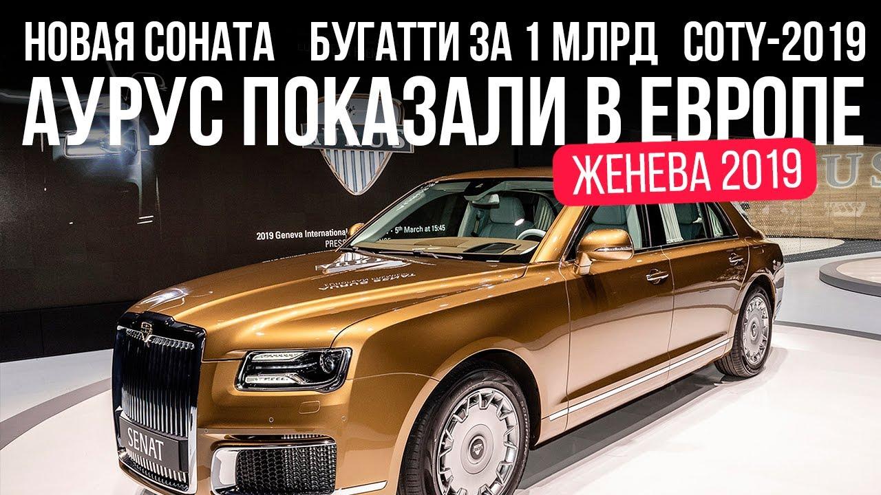 Бугатти за 1 млрд, Новая Соната, Шкода Камик и... // Микроновости Март 2019