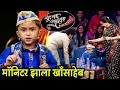 मॉनिटर झाला खाँसाहेब | Sur Nava Dhyas Nava | Grand Finale Episode Highlights | 27th Jan 2019