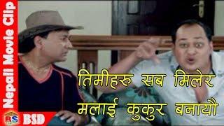 तिमीहरु सब मिलेर मलाई कुकुर बनायौ || Nepali Movie Clip || Parichaye