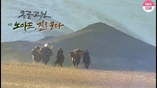 KBS 걸작 다큐멘터리 (몽골고원 4편 - 노마드, 길을 묻다) #MongolianPlat #nomad