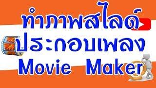ทำภาพสไลด์วีดีโอเพลง ด้วยโปรแกรม Movie Maker แบบง่าย ๆ screenshot 2