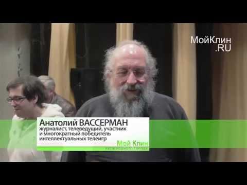Анатолий Вассерман - МойКлин.RU 28.01.2015
