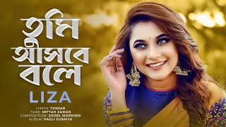 Bangla Song | Tumi Ashbe Bole by Liza (Official Music Video)
