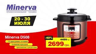 Мультиварка скороварка MINERVA D508. Акционная цена - 2699 грн. с 20 по 30 июля