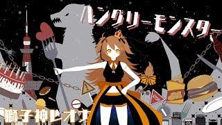 ハングリーモンスター / TOKOTOKO(西沢さんP)covered by 獅子神レオナ