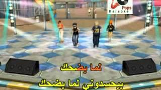 بيحسدوني جورج وسوف كاريوكي Arabic karaoke