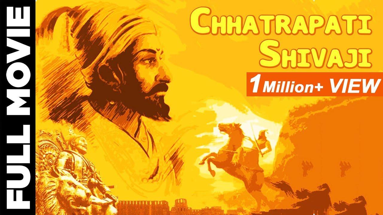 Download Chhatrapati Shivaji 1952 Full Movie | छत्रपति शिवजी | Marathi Historical Movie