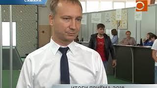 Новости Самары. Итоги приемной кампании в самарские вузы