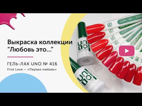 UNO, Гель–лак №416 First Love — Первая любовь (выкраска)