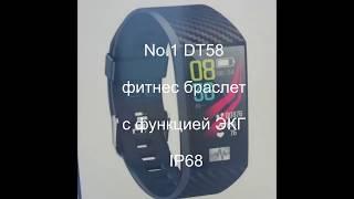 Обзор фитнес браслета No.1 DT58 с функцией ЭКГ и IP68 за $20 альтернатива Xiaomi Mi Band 3