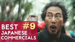 JAPANESE COMMERCIALS   WEIRD, FUNNY & COOL #09