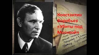 Окопная проза К. Воробьёва