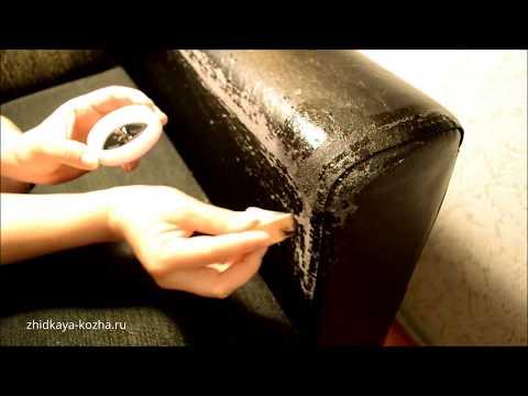 0 - Види шкіри та шкірозамінника для дивана