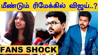 Once Again Vijay Acts Remake Movie..? Shocking Update..!