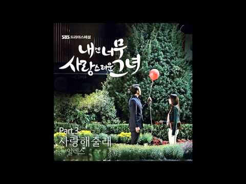 [OST] Kim Bo Kyung (김보경) - l Know (English Version) [My Lovely Girl]