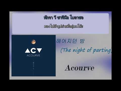 [THAISUB & KARAOKE] The night of parting - Acourve