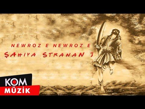 Şahiya Stranan - Newroz E Newroz E