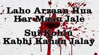 Sui Kohlu Kabhi Kahan Jalay - Inqalabi Song